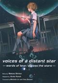 VOICES OF A DISTANT STAR LIGHT NOVEL SC