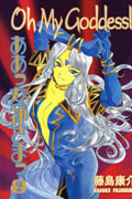 OH MY GODDESS VOL 2 RTL TP