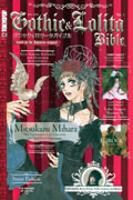 GOTHIC AND LOLITA BIBLE VOL 01
