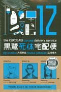 KUROSAGI CORPSE DELIVERY SERVICE TP VOL 12