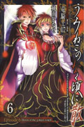 UMINEKO WHEN THEY CRY GN EP 6 VOL 03 DAWN OF GOLDEN WITCH