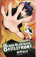 BLOOD BLOCKADE BATTLEFRONT TP VOL 09