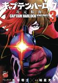 CAPTAIN HARLOCK DIMENSIONAL VOYAGE GN VOL 03 (C: 0-1-0)