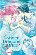 WATER DRAGON BRIDE GN VOL 04