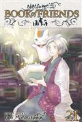NATSUMES BOOK OF FRIENDS GN VOL 21