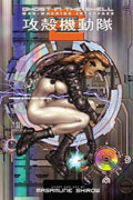 Ghost in the Shell Volume 2: Man-Machine Interface TPB
