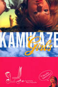 KAMIKAZE GIRLS NOVEL