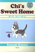 CHI SWEET HOME GN VOL 04