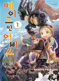 MADE IN ABYSS GN VOL 01 (C: 0-1-0)