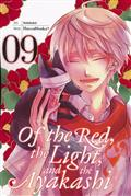 OF THE RED LIGHT & AYAKASHI GN VOL 09