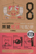 KUROSAGI CORPSE DELIVERY SERVICE VOL 8 TP (MR)