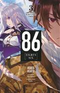 86 EIGHTY SIX LIGHT NOVEL SC VOL 03