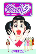 CLUB 9 TP VOL 02 (MR)